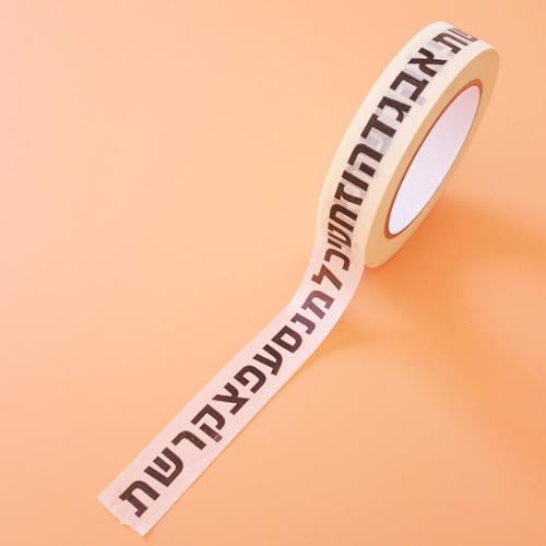 """בעברית זה הכי להיט. מסקינטייפ אותיות מבית """"אלף אלף"""""""
