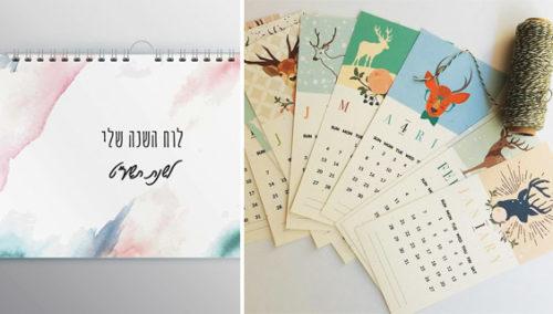 """צריך שנתיים רק כדי לבחור. לוח שנה של My Heart ושל """"מתנה וקריצה"""""""