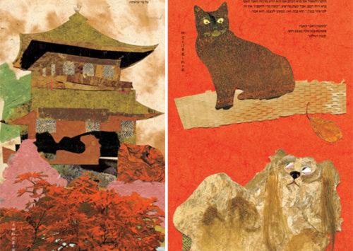 תמיד אהבנו וואבי-סאבי וג'ינג'ר. מתוך הספר (הוצאת אסיה)