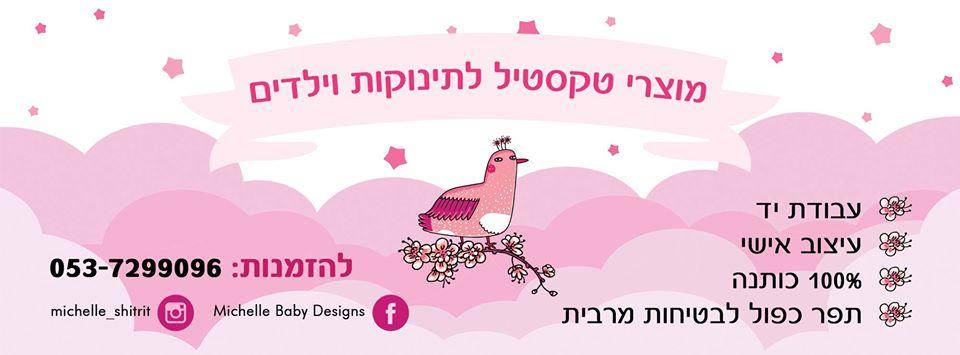 Michelle Baby Designs