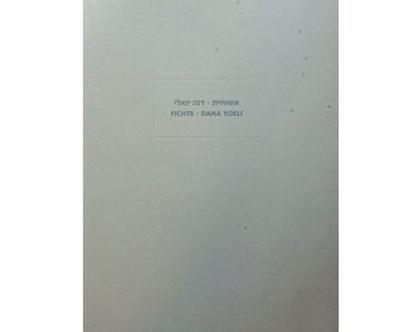 אשוחית | דנה יואלי - ספר אמן