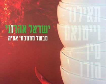 ישראל אהרוני מבשל ממטבחי אסיה