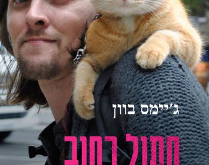 חתול רחוב ושמו בוב