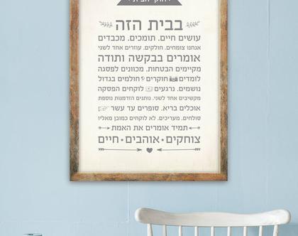 פוסטר - חוקי הבית גודל A3 עברית