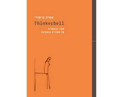 ת'ינקרבל Thinkerbell | אפרת מישורי