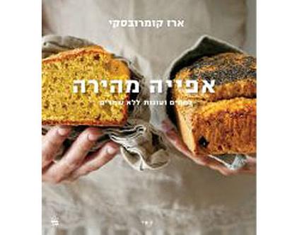 אפייה מהירה | ארז קומרובסקי - ספר אוכל