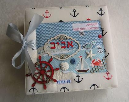 אלבום לתינוק כריכת בד לבנה דגם ים