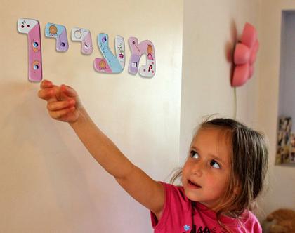 אותיות מעוצבות בעברית לחדר ילדות. מתנה לבריתה.