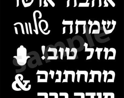 שבלונה אותיות בעברית   שבלונה בעברית   שבלונה מילים