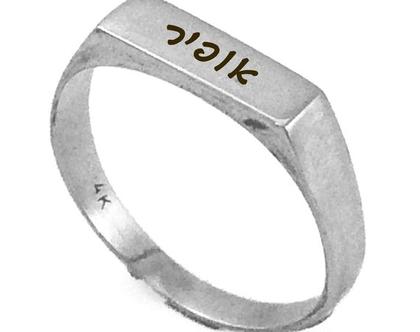 טבעת שם מזהב| טבעת חריטה | טבעות שם | טבעת פס | בזהב לבן 14 קאראט