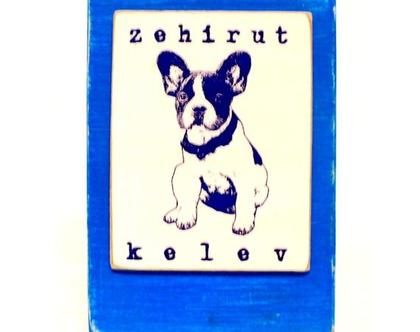 שיבוש פונטי, zehirut kelev, זהירות כלב, שלט עץ ממוחזר |חצר|גינה|עיצוב לבית|שלט עץ|מתנה| c1218