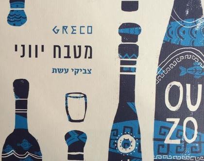 גרקו מטבח יווני