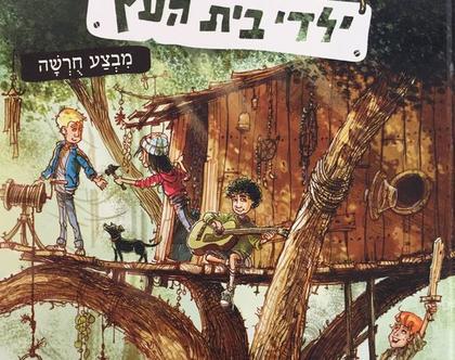 ילדי בית העץ - מבצע חורשה