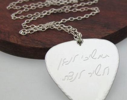 שרשרת כסף בעיצוב אישי - תליון מפרט עם הקדשה אישית - מתנה מהלב - שרשרת מיוחדת שאין לאף אחת - מתנה ייחודית