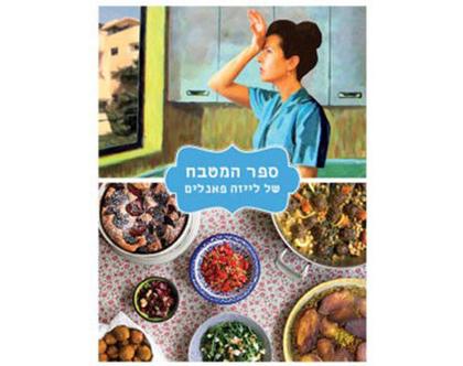 ספר המטבח של לייזה פאנלים | חגית ביליה - ספר אוכל