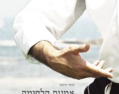 אמנות הלחימה - שיחות עם מאסטר ניר מלחי