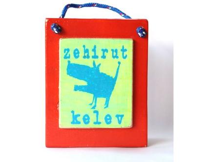 שיבוש פונטי, zehirut kelev, זהירות כלב, שלט |חצר|מתנה|עיצוב לבית| c1240