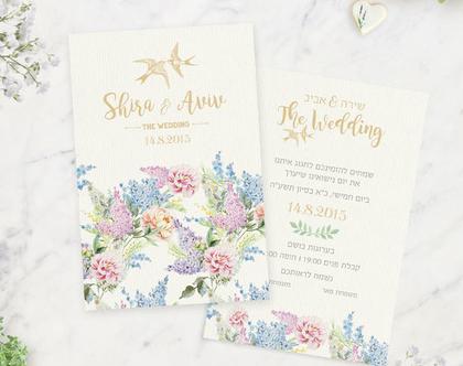 הזמנה לחתונה - פרחים וציפורים