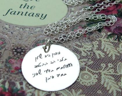 שרשרת עם כיתוב אישי לאישה - תליון כסף עם חריטה - מתנה לאישה - שרשראות בעיצוב אישי - מתנה מקורית עם הקדשה אישית
