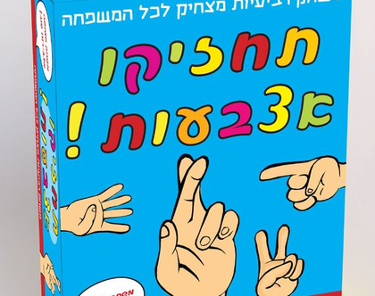 רביעיות-תחזיקו אצבעות