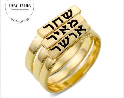 טבעת גולדפילד, טבעת כסף, טבעת שם, טבעת חריטה, טבעת מיוחדת, טבעת בעיצוב אישי, תכשיטים