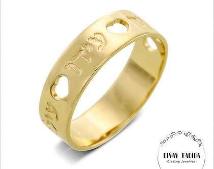 טבעת חריטה, טבעת גולדפילד, טבעת שמות, טבעת כסף, טבעת בעיצוב אישי, תכשיטים