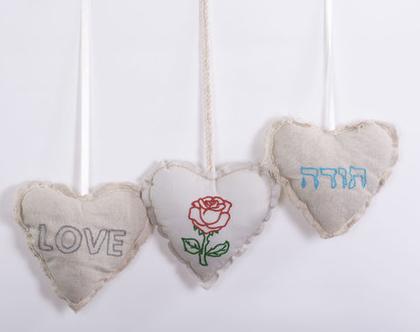 לב רקום מבד לקישוט, כרית לב לתלייה רקומה בעבודת יד, כרית לב תודה/ אהבה/פרח, מתנה קטנה של תשומת לב, מתנה לטו באב