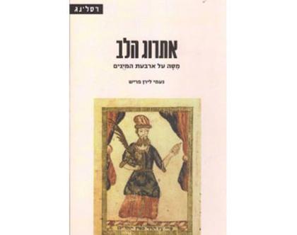 אתרוג הלב | נעמי לירן פריש - ספר עיון