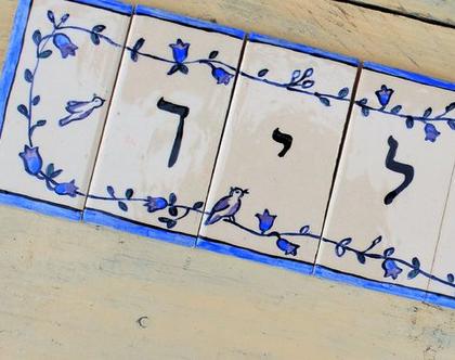 שלט לבית מאריחי קרמיקה בגודל 7*15 סמ. אריחי כניסה לבית פרחוני כחול - אריחים בעבודת יד/ שלט לדלת/ שלט לבית קרקע/ שלט קרמיקה לבית