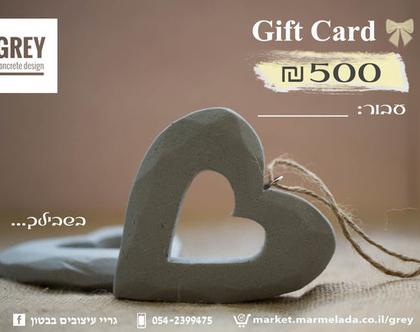 GIFT CARD, שובר מתנה, רעיון למתנה, מתנה לחג, מתנה מעוצבת, שובר, מתנה לאישה, מתנה לחברה, גיפט קארד, גיפט כארד