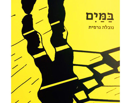 במים - נובלה גרפית   לירון כהן תהילה חכימי