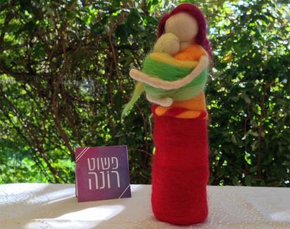 בובת לה לצ׳ה, בובה עם תינוק/ת במנשא, בובה אדומה/כתומה, בובה מלובדת, מתנה ליולדת
