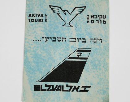 תפילת הדרך של אל-על, תפילת הדרך לאספני אל-על