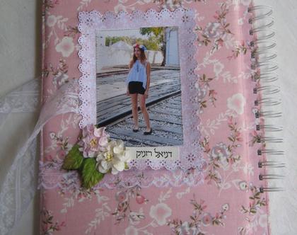 ספר ברכות לבת מצווה | מחברת מעוצבת