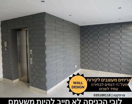 אריחים מעוצבים לקירות | חיפוי קירות | חיפוי קירות לובי | עיצוב קירות | אריחים לקירות | עיצוב קירות