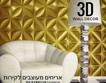 אריחים מעוצבים לקירות | חיפוי קירות | אריחי תלת מימד לקירות| עיצוב קירות | אריחים לקירות |חיפוי קיר חדר שינה | חיפוי קיר פינת אוכל