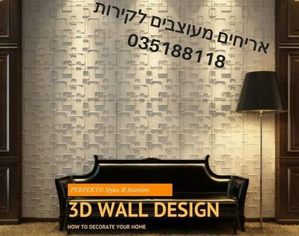 אריחים מעוצבים לקירות |אריחי תלת מימד חיפוי קירות | חיפוי קירות סלון | עיצוב קירות | אריחים לקירות |חיפוי קיר חדר שינה | חיפוי קיר פינת אוכל