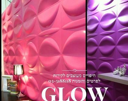 אריחים לעיצוב קירות | חיפוי קירות | אריחים מעוצבים לקירות | עיצוב קיר סלון | עיצוב קיר חדר שינה