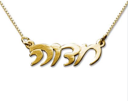 תכשיט שם מזהב אמיתי טהור עם חותמת - תליוני שמות בעברית זהב