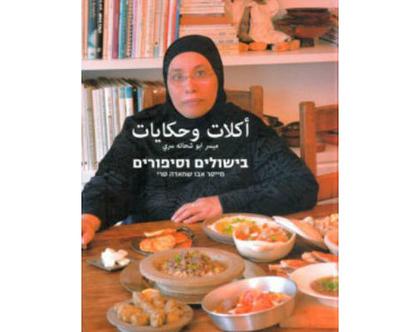 בישולים וסיפורים | מייסר אבו-שחאדה סרי - ספר אוכל