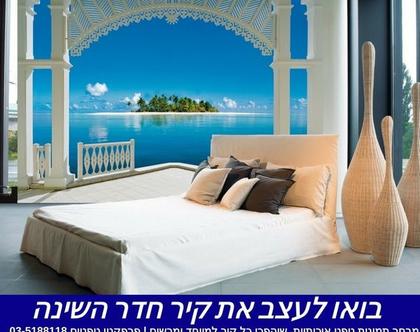 טפט נוף | תמונת אווירה | טפט תמונה נוף | תמונת נוף | טפט לחדר השינה | טפט לסלון |