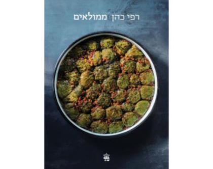 ממולאים | רפי כהן - ספר אוכל