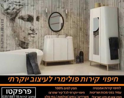 חיפוי פולימרי מעוצב לקירות | חיפוי לקירות חסין מים | חיפוי קירות | עיצוב קירות|חיפוי לאמבטיות | חיפוי קיר למטבח