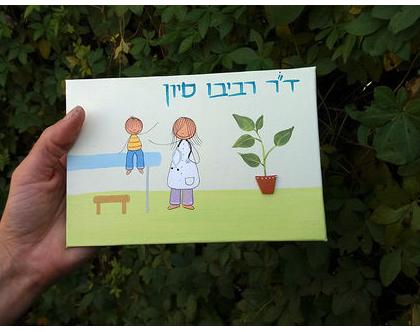 מתנה לרופא | מתנה לרופאה | מתנה למרפאה | שלט בהתאמה אישית לרופא | מתנה לסיום התמחות