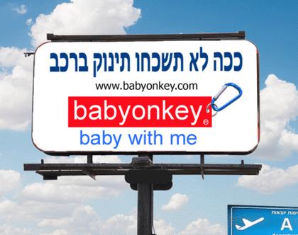 אל תשכחני- הפיתרון המונע שכחת תינוקות באוטו
