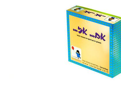 אם..אז - משחק זיכרון לפיתוח השפה והחשיבה. המשחק מלמד את הילד את הקשר התנאי בשפה ומעשיר את שפתו באופן מהנה. מיועד לגילאי שנתיים וחצי ומעלה
