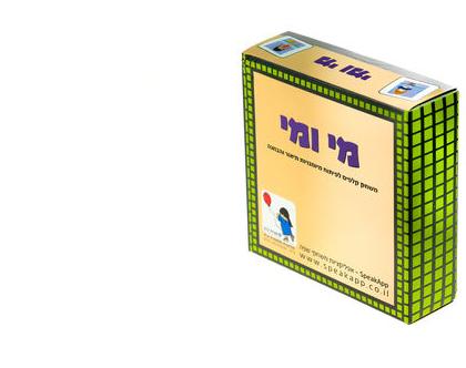 מי ומי - משחק קלפים מהנה לפיתוח מיומנויות תיאור והבחנה. המשחק מיועד לגילאי 4 ומעלה.