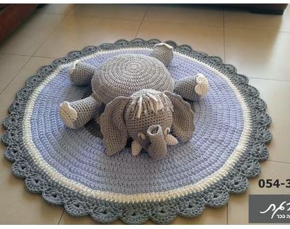 שטיח וכרית פיל/שטיח סרוג/שטיחים סרוגים/כרית רביצה/פיל/כרית פיל