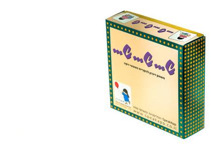 ש...- משחק זיכרון לפיתוח השפה והחשיבה. המשחק מלמד את הילד את הקשר הזיקה בשפה ומעשיר את שפתו באופן מהנה. מיועד לגילאי 4 ומעלה.
