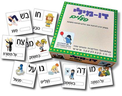 דו מילי פעלים- משחק זיכרון להרחבת אוצר המילים ולפיתוח החשיבה